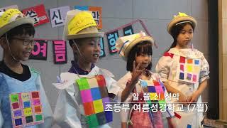 2017 송구영신 영상