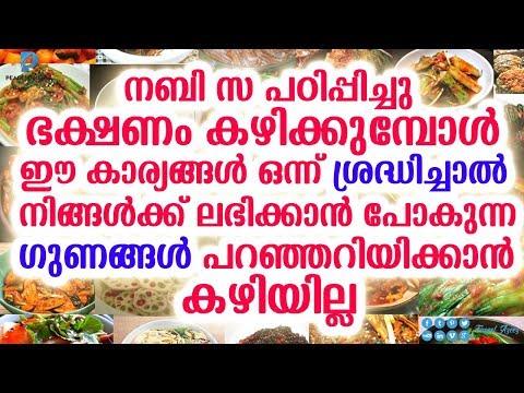 നല്ല ആരോഗ്യമുള്ള ജീവിതം ആഗ്രഹിക്കുന്നുണ്ടോ❓│LATEST ISLAMIC SPEECH MALAYALAM│ISLAMIC HEALTH FOOD TIPS