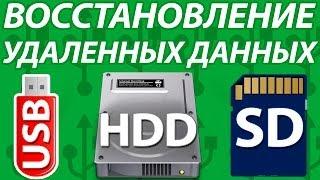 видео Как быстро и легко восстановить файлы c поврежденной карты памяти?