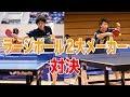 全日本ラージ決勝、再び【Nittaku vs JOOLA】