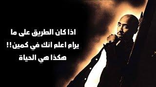 اجمل اغنية توباك شاكور راب مع اقوى الحكم والامثال  2PAC