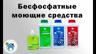 Бесфосфатные моющие средства. Обзор бесфосфатных средств