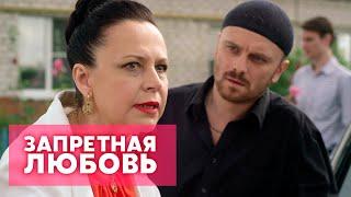 """""""Запретная любовь"""" 17 серия"""