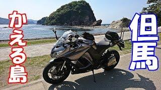 【モトブログ#484】今子浦のカエル島【Ninja1000/但馬⑦】