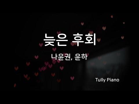 [듀엣 노래방] 늦은 후회 윤하 파트 (나윤권, 윤하) Late Regret