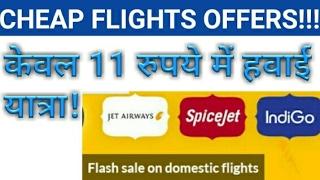 Cheap flight tickets offers  Spicejet, Indigo, Jet Airways  Lowest Fare in Hindi