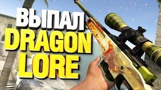 МНЕ ВЫПАЛ DRAGON LORE! - ВСЁ ИЛИ НИЧЕГО В CS:GO ( УДАЧА )