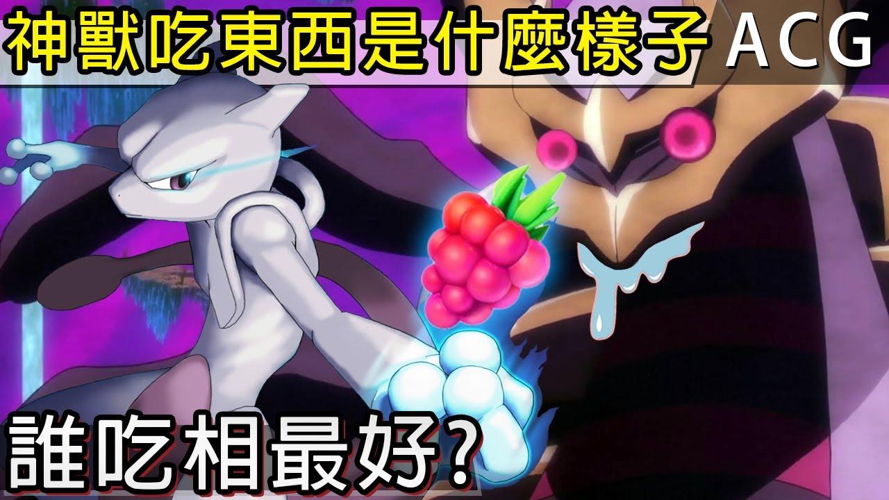 【帥狗】寶可夢GO的神獸吃東西是什麼樣子? - YouTube