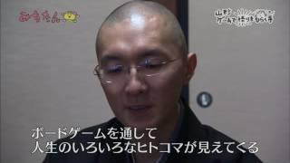 NHKみちたん~ああ!すばらしきセカイ~ 2017年1月28日放送分より.