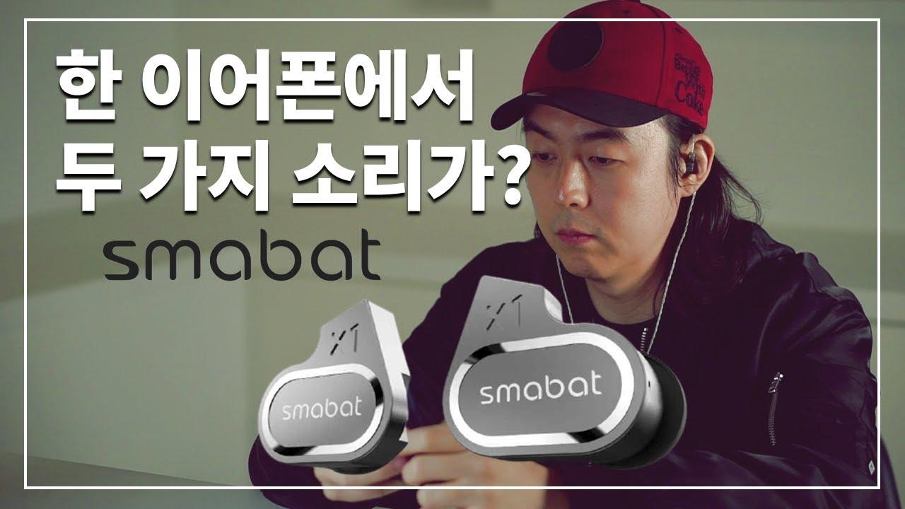 Download [이어폰 리뷰 Vol.40] 한 이어폰에서 두 가지 소리를? smabat X1 (차이파이 이어폰)