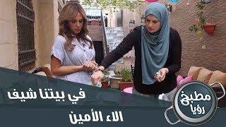 في بيتنا شيف - الحلقة السابعة - الاء الأمين