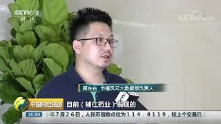 [中国财经报道]康得新之后辅仁药业再爆雷| CCTV财经