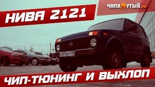 видео Тюнинг «Нива 21214»