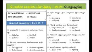 )TNUSRB POLICE CONSTABLE FIRST HALF GENERAL KNOWLEDGE PART -17 A || IMPORTANT QUESTION || M-Tech ||