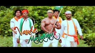 VANDE MATARAM ! Independence  Day ! Babu  ! Bablu  ! San Baruah  ! Shusanta ! Shekhar ! HD ! 2017