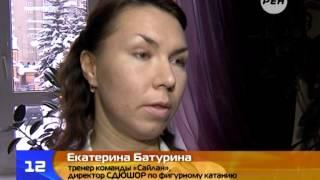 Чемпионат России по синхронному катанию на коньках - в Йошкар-Оле