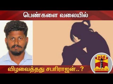 பெண்களை வலையில் விழவைத்தது சபரிராஜன்..? | Sabarirajan | Pollachi Case