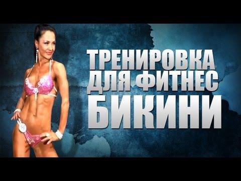 программа тренировок для девушек на похудение