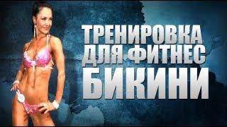 Бикини Мини Ру. Программа Тренировок для Девушек (Фитнес)