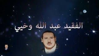 INCHADEN المرحوم عبد الله أوخيي