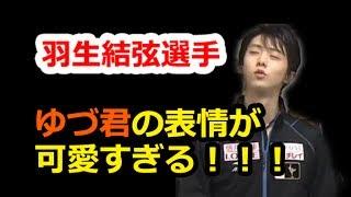 【羽生結弦】ゆづ君の表情が可愛すぎる!!!#yuzuruhanyu チャンネル登...
