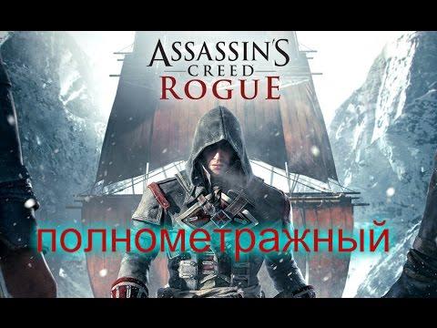 Полнометражный AssassinS CreeD RoguE HD игрофильм/full AssassinS CreeD RoguE