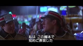 デンジャラス・デイズ/メイキング・オブ・ブレードランナー(字幕版) thumbnail