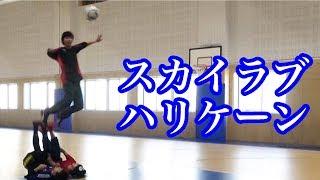 【キャプテン翼】スカイラブハリケーンを完全再現!!