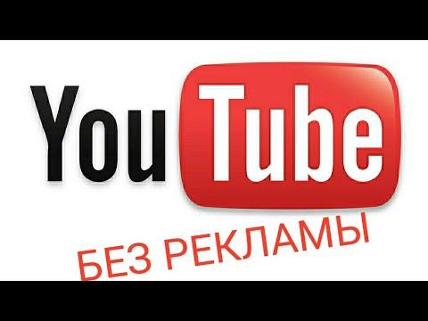 youtube без рекламы apk