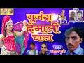 Rajsthani Dj Song 2018 - गुर्जरा देमाली चाला - Marwari Dj Audio Juke Box -  Full Hd Song