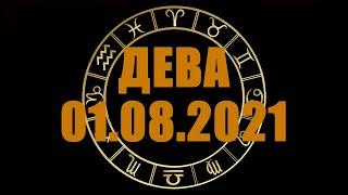 Гороскоп на 01.08.2021 ДЕВА