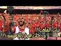 إفتتاح تاريخي لبطولة إفريقيا فوز منتخب مصر وآسف على جنوني دخل أرض الملعب mp3