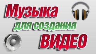 Музыка для создания видео. Где ее взять???(Получи бесплатно видеокурс по созданию видео: http://video4website.ru/kurs10 Музыка для создания видео. Совет где взять..., 2013-03-07T03:52:38.000Z)