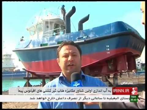 Iran made mechanized towing vessel dubbed Hamyar 1 هميار يك شناور مكانيزه طناب گير ساخت ايران