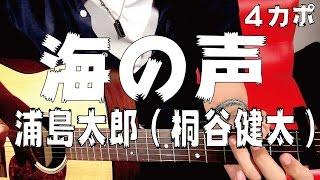 ■コード譜面■ 海の声 / 浦島太郎 (桐谷健太) 「au TV CMシリーズ」ギターコード