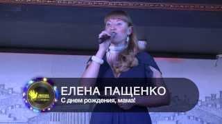 Елена Пащенко - С днем рождения, мама!