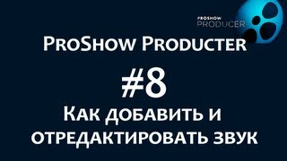 Photodex ProShow Producer. #3 Как добавить и редактировать звук. Chironova.ru(http://chironova.ru/kak-sdelat-krasivoe-slayd-shou-s-muzyikoy-programma-dlya-sozdaniya-slayd-shou-photodex-proshow-producer/ В этом видеоуроке вы ..., 2013-08-08T04:51:15.000Z)