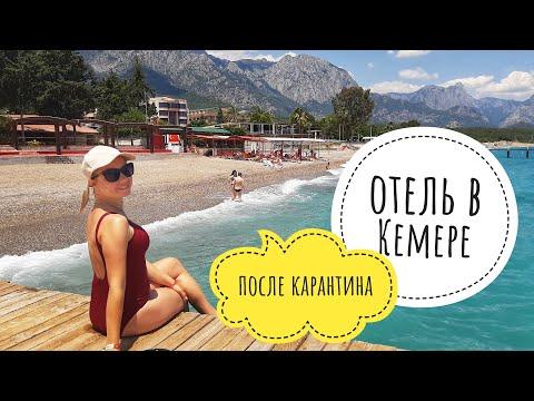 Как мы отдохнули в Турции сразу после карантина. Отель в Кемере все включено