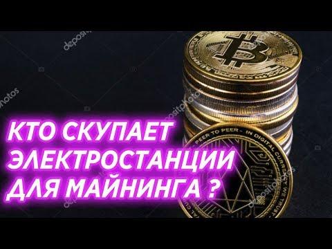 В РОССИИ СКУПАЮТ ЭЛЕКТРОСТАНЦИИ для майнинга криптовалют