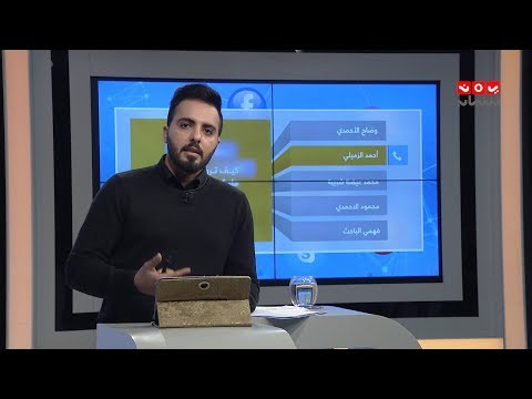 ماذا قال اليمنيون عن القصف الذي استهدف مسجد معسكر الاستقبال في مأرب | رايك مهم