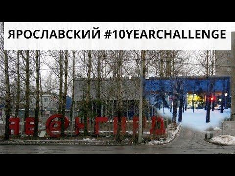 #10yearchallenge по-ярославски: вспоминаем трамваи в центре, стройки века и тусы в «Авангарде»