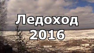 Северная Двина. Ледоход. Красноборск. 2016 г.(Северная Двина. Ледоход около Красноборска., 2016-04-19T14:29:41.000Z)