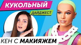 Кукольный Дайджест #60: Накрашенный КЕН! Новинки Pullip, BTS, Blythe, Barbie