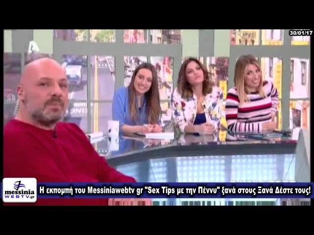H εκπομπή του Μessiniawebtv gr