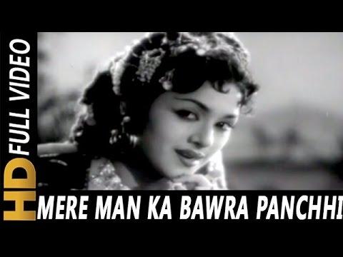 Mere Man Ka Bawra Panchhi | Lata Mangeshkar | Amar Deep 1958 | Dev Anand, Vyjayanthimala