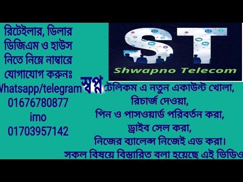 Swapno Telecom Drive Sell Account    New Account Open    Balance & Send Money    Flexiload   