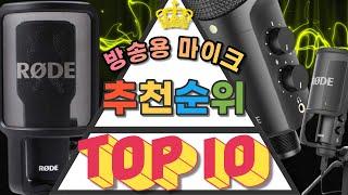 방송용 마이크 인기제품 TOP10 비교 추천