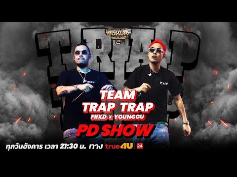 Show Me The Money Thailand 2 l TRAP TRAP SHOW / PD SHOW & Team Selection [SMTMTH2] True4