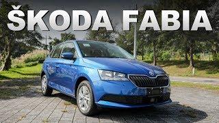 精銳小兵 令國產車汗顏!Škoda Fabia 1.0 Tsi
