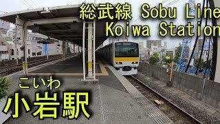 JR東日本 総武線 小岩駅に登ってみた Koiwa Station. JR East Sobu Line